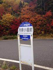 「冷泉小屋前」バス停留所