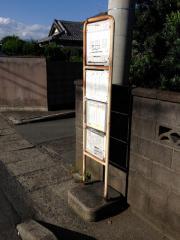 「御用邸」バス停留所