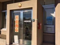 松本広域消防局本郷消防署