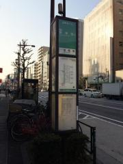 「浅草橋」バス停留所