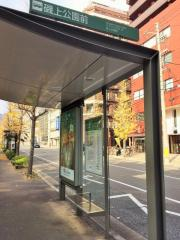 「磯上公園前」バス停留所