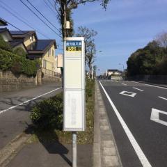 「第5公園前」バス停留所