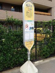 「高浜台」バス停留所