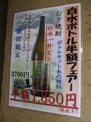 鍛冶屋文蔵 神田駅前店_看板
