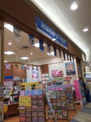 近畿日本ツーリスト東北 イオンモール盛岡南営業所