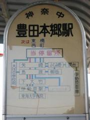 「豊田本郷駅」バス停留所