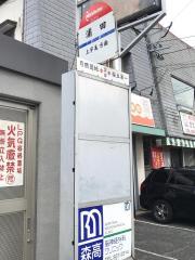 「浦田(福岡市)」バス停留所