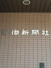 株式会社労働新聞社