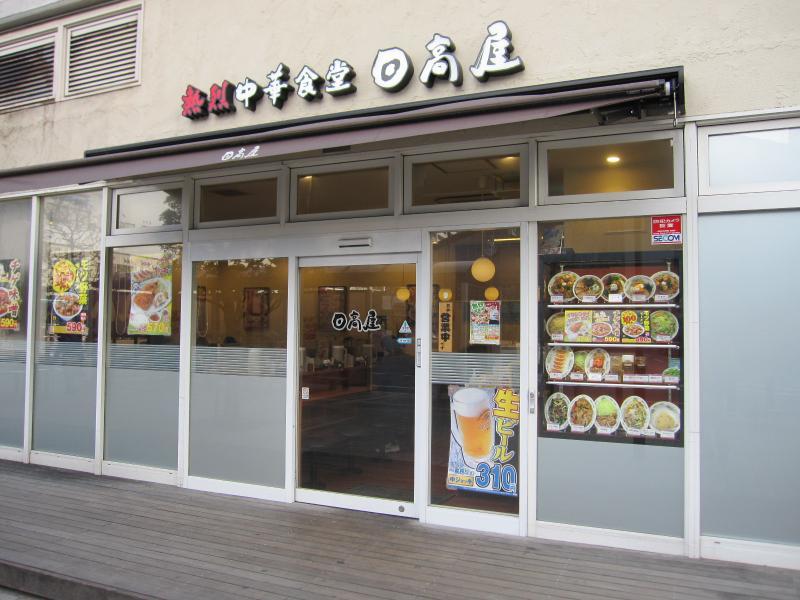 日高屋 松原団地駅西口店