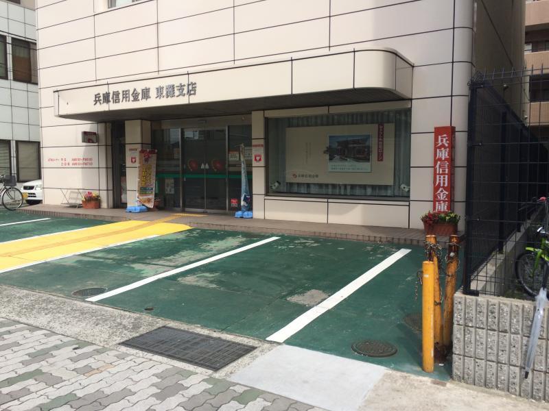 兵庫信用金庫東灘支店_施設外観