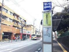 「関東中央病院前」バス停留所