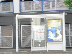 「北5条西7丁目」バス停留所
