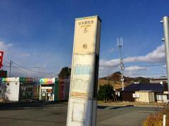 「長嶺」バス停留所