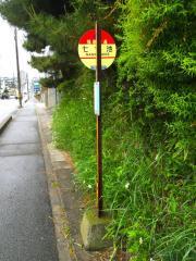 「七つ池」バス停留所