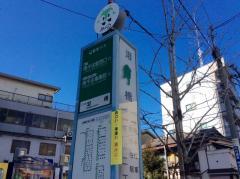 「泪橋」バス停留所