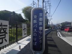 「京都医療センター」バス停留所