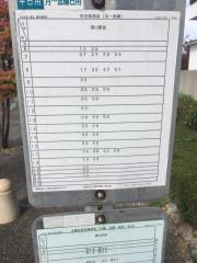 「疎水事務所」バス停留所