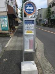 「第五都営住宅」バス停留所