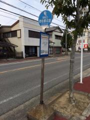 「老松橋北詰」バス停留所