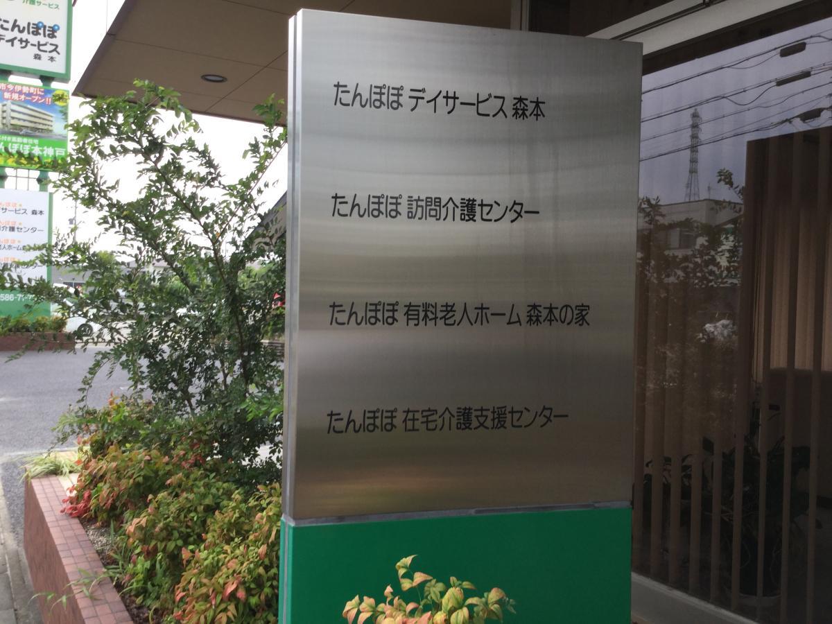 有料老人ホーム たんぽぽ森本の家