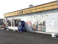 松屋 仙台鹿島店_施設外観