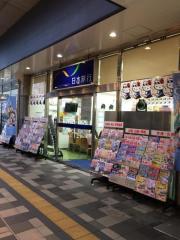日本旅行 TiS福山支店