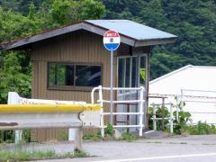 「渚」バス停留所