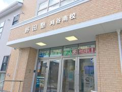 野田塾刈谷南校