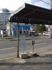 「大和町中央病院前」バス停留所