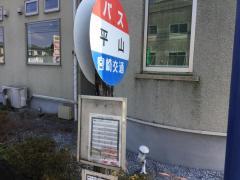 「平山(宮崎市)」バス停留所