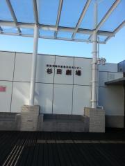 横浜市磯子区民文化センター杉田劇場