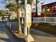 「山下団地入口」バス停留所