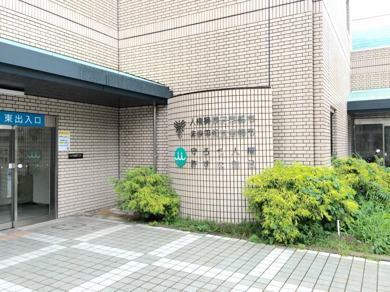 堺市南保健センター_施設外観