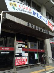 鹿児島中央郵便局