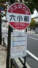 「六小前」バス停留所