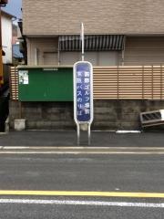 「国際ゴルフ場前」バス停留所