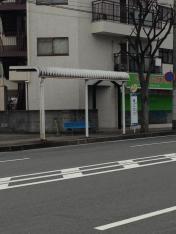「潮江北口」バス停留所