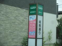 「城南通」バス停留所