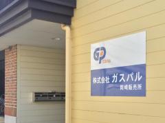 株式会社ガスパル 岡崎販売所