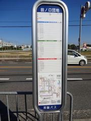 「田ノ口団地」バス停留所