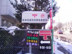 松本流通団地簡易郵便局