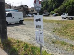 「磐堰」バス停留所