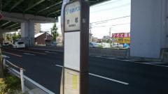 「岩塚」バス停留所