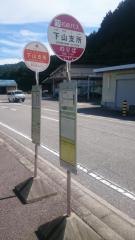 「下山支所」バス停留所