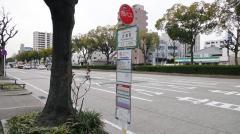 「古渡町」バス停留所