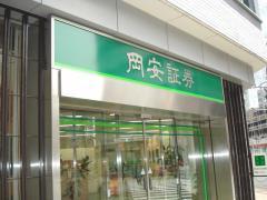 岡安証券株式会社 本店