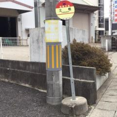「土橋(三春町)」バス停留所