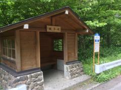 「親子滝」バス停留所