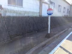 「石久保入口」バス停留所