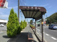 「下矢田」バス停留所